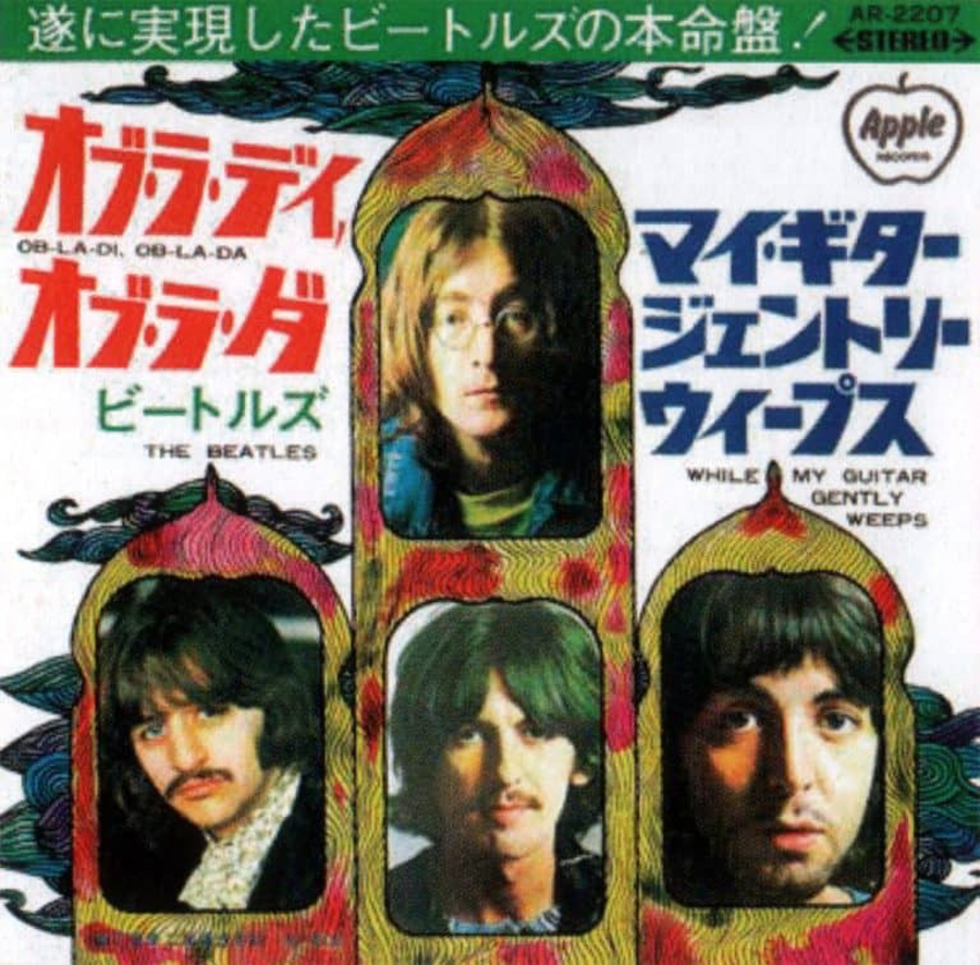 The Beatles - A Day in The Life: July 15, 1968